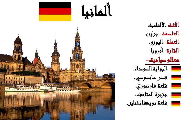 لف العالم مع نبتة ( رحلة إلي ألمانيا)